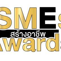 นิตยสาร SMEsเฟ้นหาผู้ประกอบการคุณภาพตัวจริงในงาน SMEs สร้างอาชีพ Awards  ครั้งที่  6