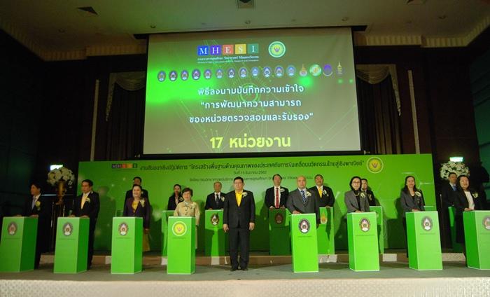 กรมวิทย์ฯ ผนึก 16 สถาบันการศึกษา ชูมาตรฐาน NQI  สร้างมูลค่าผลิตภัณฑ์ -บริการขับเคลื่อนเศรษฐกิจใหม่ด้วยนวัตกรรม