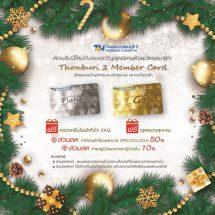 มอบของขวัญสุดพิเศษต้อนรับปีใหม่ด้วยบัตรสมาชิก Thonburi 2 Member Card