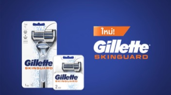 ถอดรหัสความสำเร็จ ยิลเลตต์ สกินการ์ด (Gillette Skinguard) กับ 3 เรื่องที่ใช่! ดันแคมเปญ #อ่อนโยนในแบบพ่อ สร้างปรากฏการณ์สินค้าผู้ชาย ขึ้นเทรนด์ ทวิตเตอร์