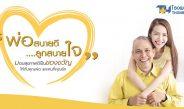 มอบสุขภาพดีเป็นของขวัญให้กับคุณพ่อ และคนที่คุณรัก