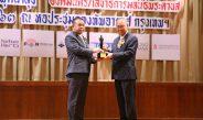 คนไทยตัวอย่างประธานโครงการคืนคุณแผ่นดิน ได้รับรางวัล บุคคลตัวอย่างแห่งปี 2563