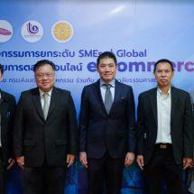 กสอ. จับมือ ธรรมศาสตร์ ยกระดับ SME สู่ Global  ด้วยการตลาดออนไลน์ e-commerce
