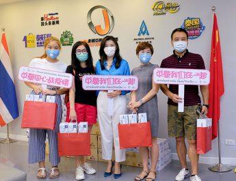 ไทยเจียระไน กรุ๊ป แจกหน้ากากอนามัย แก่องค์กรธุรกิจจีน สมาคมจีน สื่อและนักศึกษาจีนในประเทศไทย