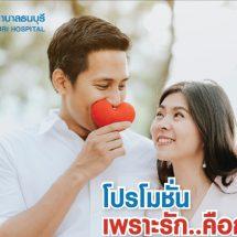 """รพ.ธนบุรี ต้อนรับเดือนแห่งความรัก ด้วยโปรแกรมตรวจสุขภาพ """"เพราะรัก..คือการให้"""""""