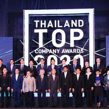 นิตยสาร Business+ และม.หอการค้าไทย จัดงานมอบรางวัล THAILAND TOP COMPANY AWARDS 2020