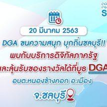 DGA ขอเชิญร่วมงานหน่วยบำบัดทุกข์ บำรุงสุข สร้างรอยยิ้มให้ประชาชน จังหวัดชลบุรี