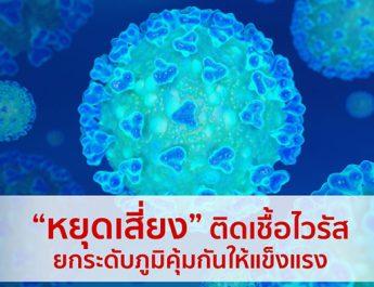 แพทย์ฯ แนะวิธี รับมือ ไวรัสโควิด-19  สร้างภูมิคุ้มกันให้แข็งแรง เกราะป้องกันการติดเชื้อชั้นดี