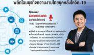 """Cosmoprof CBE ASEAN"" โดย อินฟอร์มา มาร์เก็ต เปิดเวทีสัมมนาออนไลน์ ฟรี!! ครั้งที่ 2 ""พลิกโฉมธุรกิจความงามไทยยุคหลังโควิด-19"" เพิ่มแต้มต่อ สร้างแบรนด์แกร่ง ด้วยโมเดลธุรกิจความงามบทถัดไป"