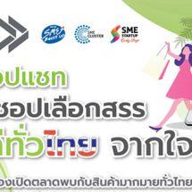 """สสว. เปิดตัว """"ช้อป แชท"""" ตลาดออนไลน์  ชวนนักชอปเลือกสรร """"ของดีทั่วไทย จากใจ SME"""""""