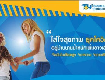 รพ.ธนบุรี 2 จัดแพ็กเกจตรวจสุขภาพ Healthy Mom Lifestyle