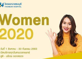รพ.ธนบุรี จัดโปรฯ ตรวจสุขภาพเพื่อคุณผู้หญิง