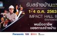 พบกับมืออาชีพของการสร้างบ้านในงาน รับสร้างบ้านและวัสดุ Expo 2020 ฮอลล์ 8 เมืองทองธานี
