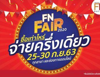 """""""FN Fair ซื้อเท่าไหร่ จ่ายครึ่งเดียว"""" อยู่ที่ไหนก็ช้อปได้ 25-30 กันยายน นี้"""