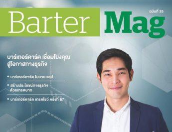 DATA ร่วมเป็นวิทยากรกับ Bartercard พร้อมขึ้นปกนิตยสาร Barter Mag