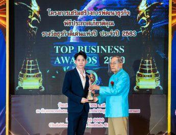 """กอริลล่าไอเดีย รับรางวัล """"TOP BUSINESS AWARDS 2020"""""""