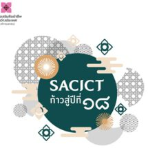 SACICT ก้าวสู่ปีที่ 18 สืบสาน รักษา และต่อยอดคุณค่าในงานศิลปาชีพและหัตถกรรมไทย