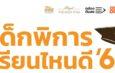 """แนะแนวเรียนต่อมหาวิทยาลัยของ """"เด็กพิการ"""" ที่เดียวในไทย 21 ตุลาคมนี้"""