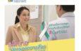 รพ.ธนบุรี จัดแพ็คเกจคัดกรองความเสี่ยงโรคมะเร็งปากมดลูก
