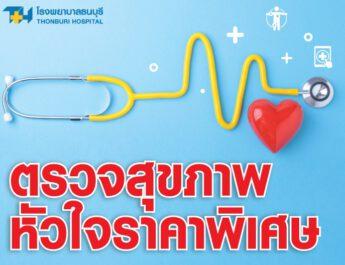 รู้ทันภัยเงียบ… ด้วยการตรวจสุขภาพหัวใจและหลอดเลือด