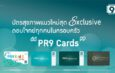 """PR9 Cards"" บัตรสุขภาพแนวใหม่ จาก รพ.พระรามเก้า"