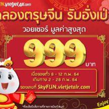 ไทยเวียตเจ็ทใจปล้ำ! แจกวอยเชอร์อั่งเปา 999 บาท และ 555 บาท ฉลองตรุษจีน