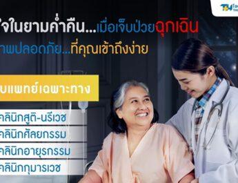 รพ.ธนบุรี2 เพิ่มความอุ่นใจในยามค่ำคืนเมื่อเจ็บป่วยฉุกเฉิน ด้วยคลินิกนอกเวลา